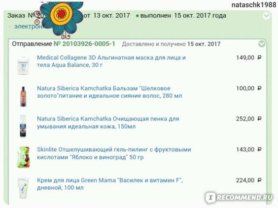 """Крем для лица GREEN MAMA """"Алеут"""" Дневной """"Василек и витамин F""""  фото"""