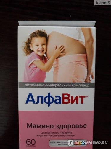 Витамины Алфавит Мамино здоровье фото