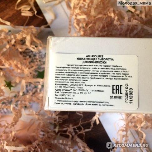 Сыворотка для лица Biotherm AQUASOURCE AURA CONCENTRATE  фото