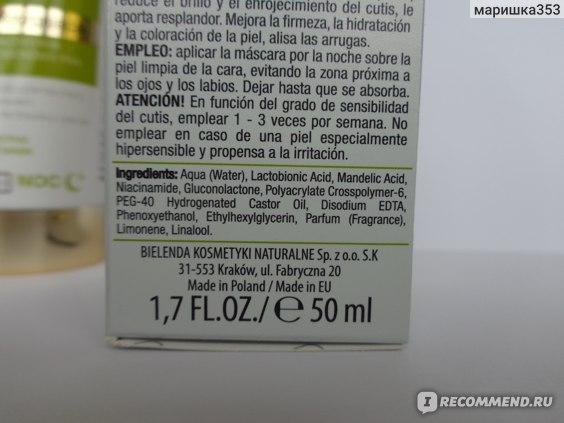 """Маска для лица Bielenda  Корректирующая ночная """"Миндальная и лактобионовая кислота"""" фото"""