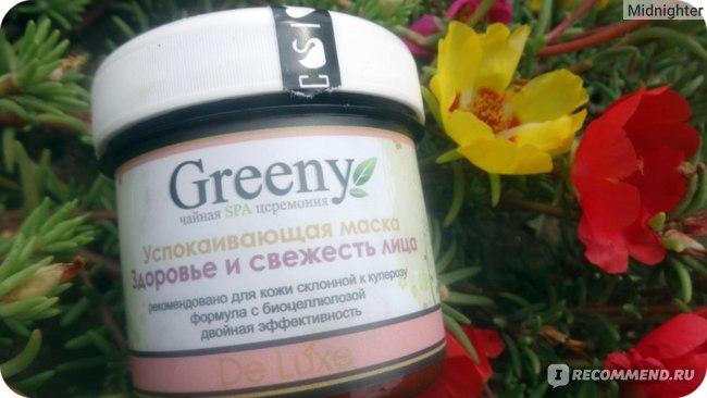 """Маска для лица V.i.Cosmetics Greeny успокаивающая """"Здоровье и свежесть лица"""" для кожи склонной к куперозу фото"""