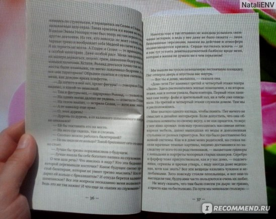"""""""Город женщин"""" Элизабет Гилберт фото"""