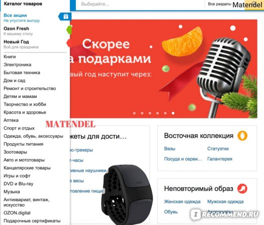 Озон Интернет Магазин Нижнекамск