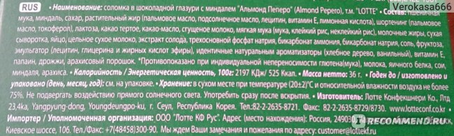 "Соломка в шоколадной глазури с миндалем ""Almond pepero"" (Альмонд Пеперо) Lotte фото"