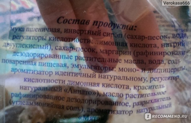 """Пряники Пищекомбинат Бежицкий """"Слана Мятные"""" фото"""