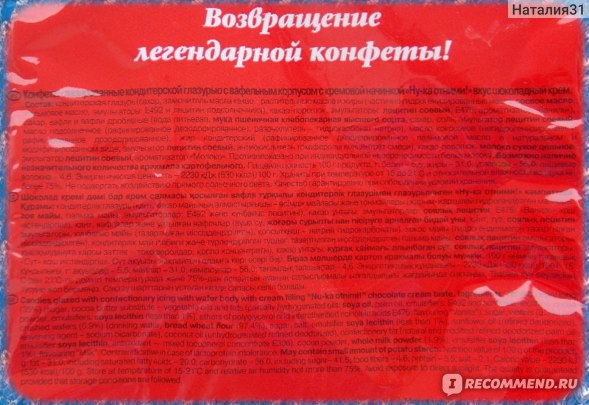 Конфеты Красный октябрь Ну-ка отними!  фото