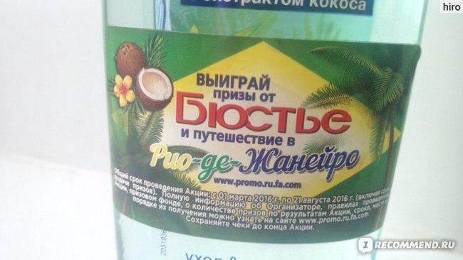 Гель для душа Fa Кокосовая вода, с экстрактом кокоса фото