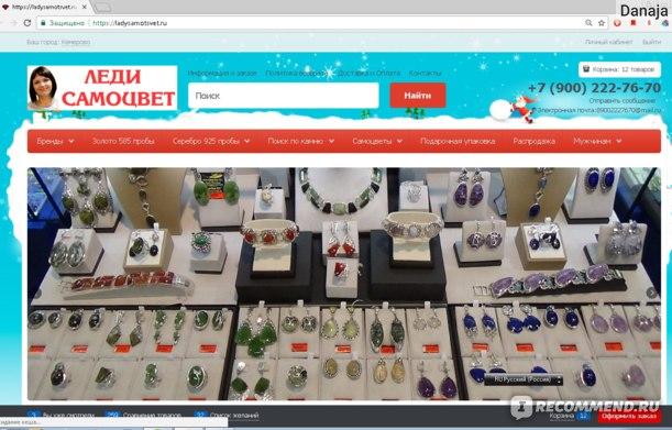 ladysamotsvet.ru - Сайт Леди Самоцвет фото