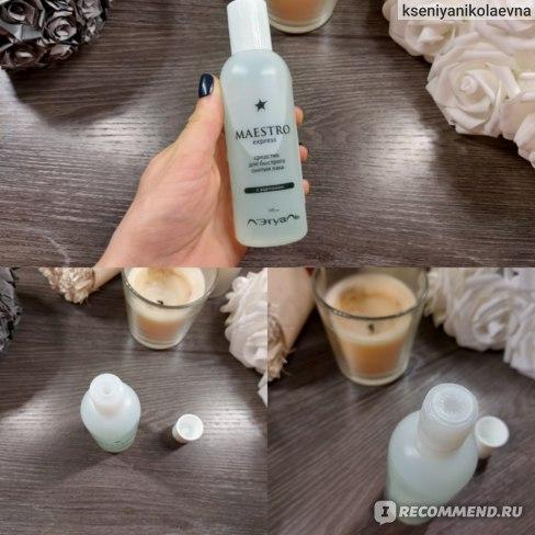 Жидкость для снятия лака Л'Этуаль  Maestro Express  средство для быстрого удаления лака фото
