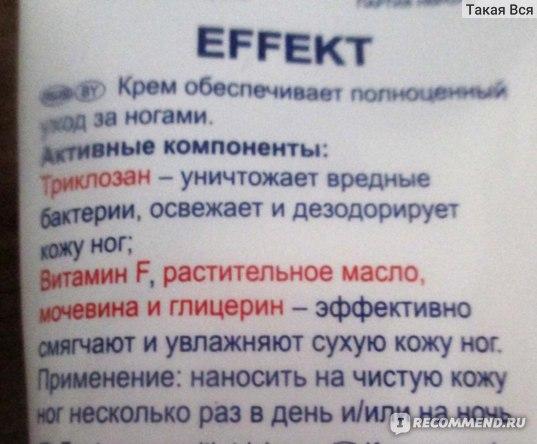 Крем для ног  Свобода ЭФФЕКТ с триклозаном фото