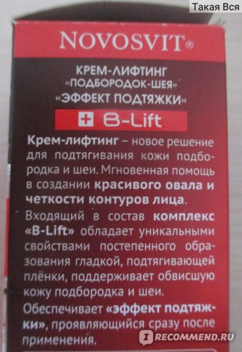 Крем для шеи NOVOSVIT Крем-Лифтинг подбородок-шея эффект подтяжки фото