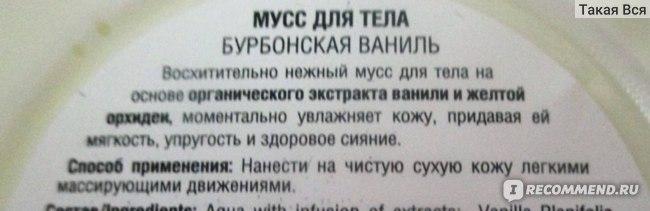 """Мусс для тела ORGANIC SHOP """"Бурбонская ваниль"""" фото"""