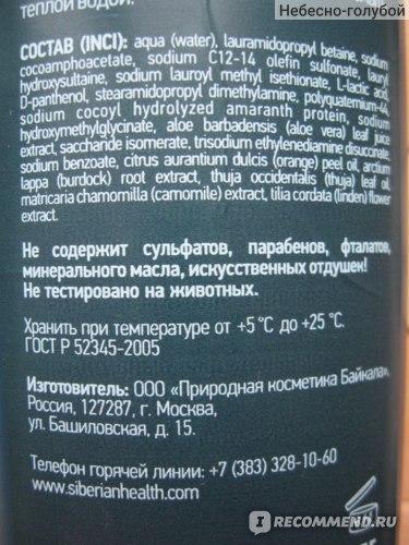 Шампунь Siberian Wellness (Сибирское здоровье) Баялиг (Роскошь) Бессульфатный для окрашенных и сухих волос (зеленая серия) фото