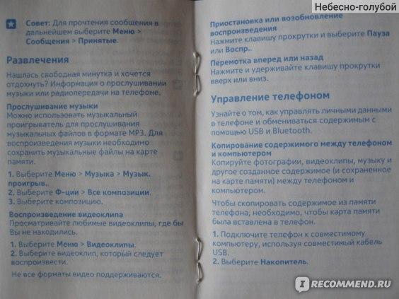 Nokia 130 инструкция