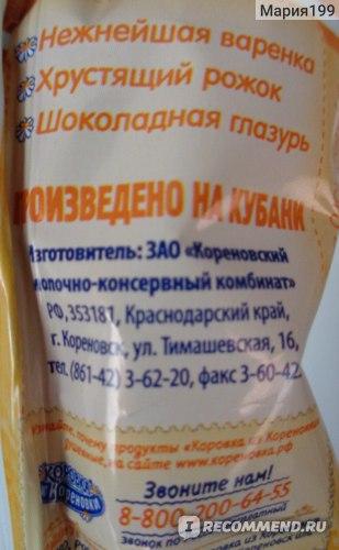 Десерт Коровка из Кореновки Рожок с нежнейшей варенкой фото