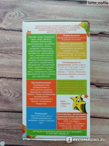 Витамины для детей Полярис  комплекс VitaStars 5 витамин + Холин (Цитрусовый микс) фото