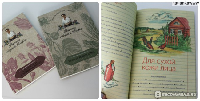 Книги рецептов от Бабушки Агафьи