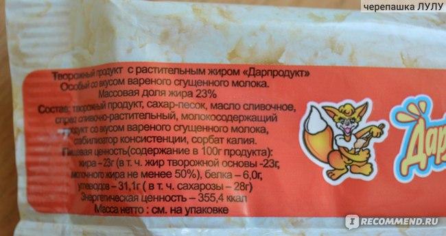 """Творожный продукт с растительным жиром Дарпродукт """"Особый"""" с вареной сгущенкой фото"""