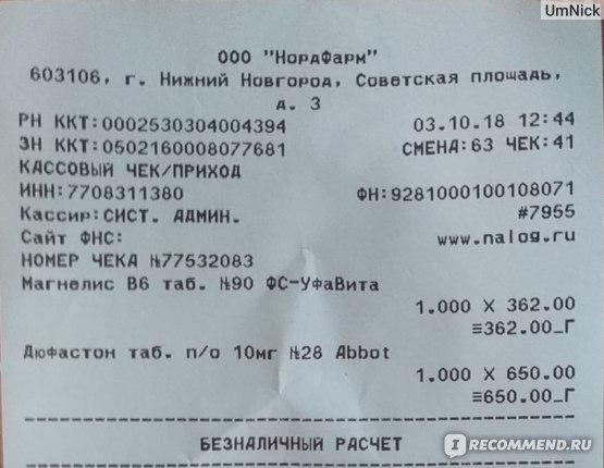 Сеть аптек ЗДОРОВ.ру, Нижний Новгород фото