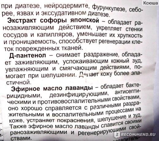 """Крем ООО БиоНатурика - """"Гистан"""" Для ухода за чувствительной кожей фото"""