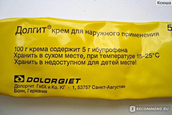 Крем DOLORGIET Долгит  фото