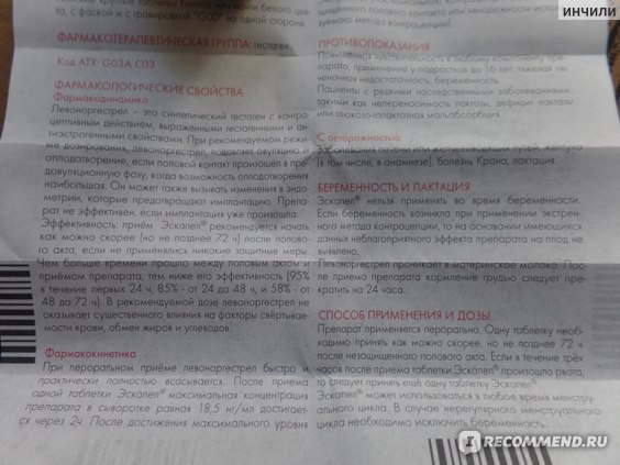 Контрацептивы  Эскапел фото