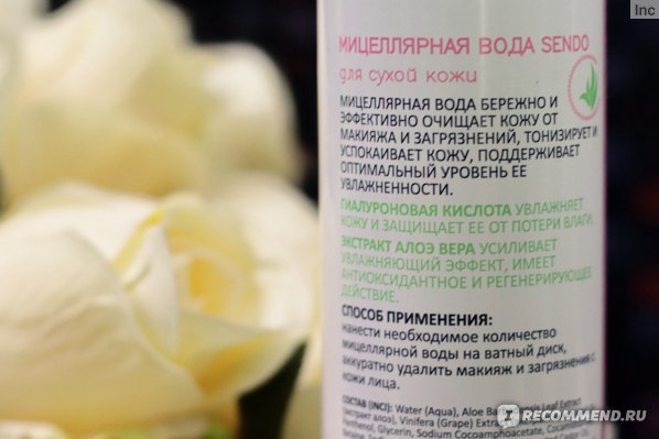 Мицеллярная вода SENDO Для сухой кожи
