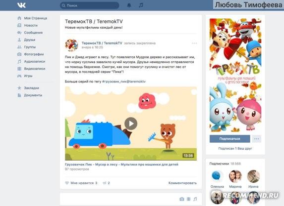 ТеремокТВ (TeremokTV) ВКонтакте