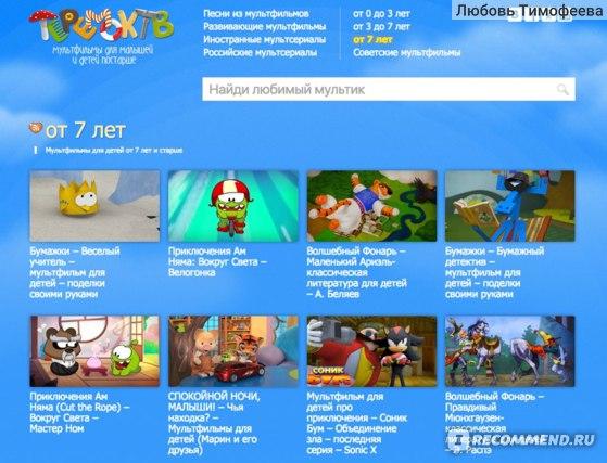 ТеремокТВ (TeremokTV) мультфильмы от 7 лет