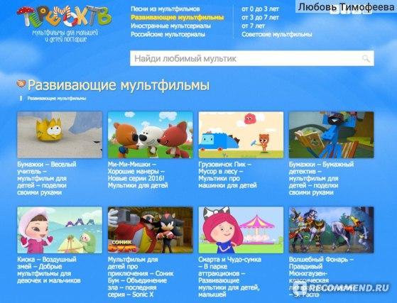 ТеремокТВ (TeremokTV) развивающие мультфильмы