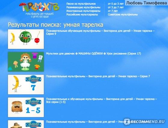 "ТеремокТВ (TeremokTV) - викторина ""Умная тарелка"""
