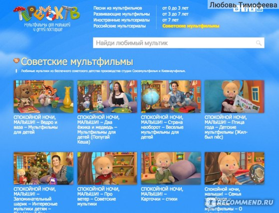ТеремокТВ (TeremokTV) Советские мультфильмы