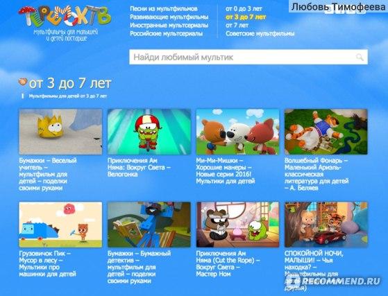 ТеремокТВ (TeremokTV) мультфильмы от 3 до 7 лет