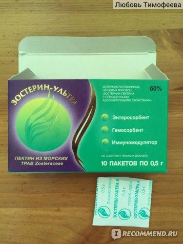 Зостерин-ультра - удобная упаковка, пакетики по 0,5 г