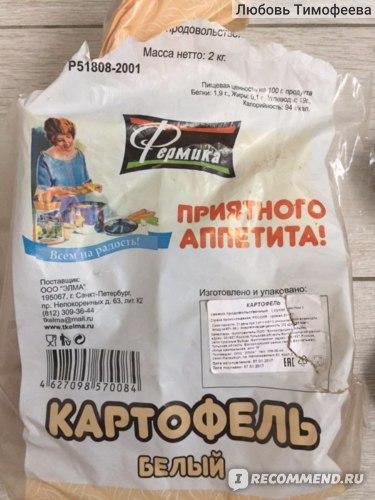 Картофель свежий продовольственный Фермика, упаковка 2 кг