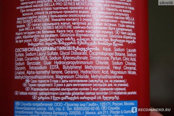 "Шампунь Wella Pro Series Moisture ""Увлажняющий уход для мягкости и гладкости волос"" фото"