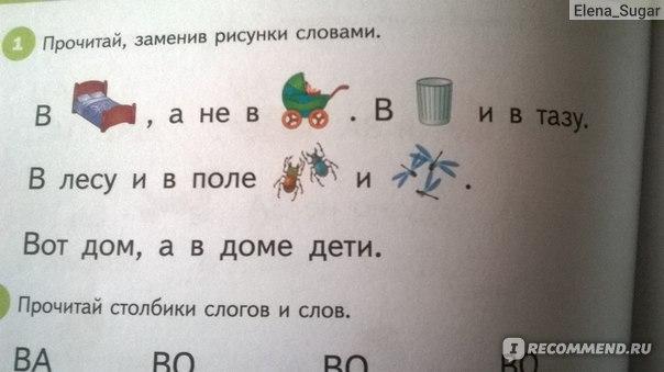 Азбука:от буквы к слову; Азбука:вслух читаю, всё понимаю. Тарасова Любовь Евгеньевна фото