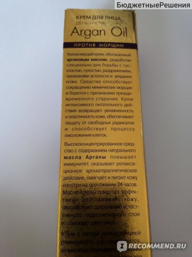 Крем для лица Compliment Argan Oil День+Ночь фото