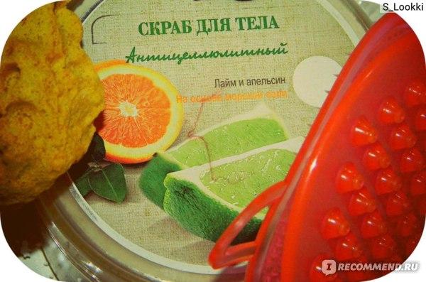 """Антицеллюлитный скраб для тела Домашние рецепты """"Лайм и Апельсин"""" фото"""