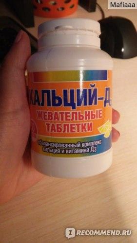 Витамины  Кальции д-3 жевательные таблетки фото
