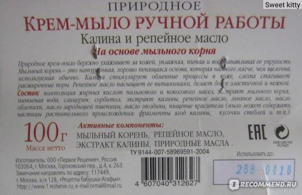 """Крем-мыло  Рецепты бабушки Агафьи """"Калина и репейное масло"""" фото"""