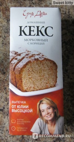 """Кекс """"Едим дома"""" морковный с корицей (смесь для выпечки+форма) фото"""