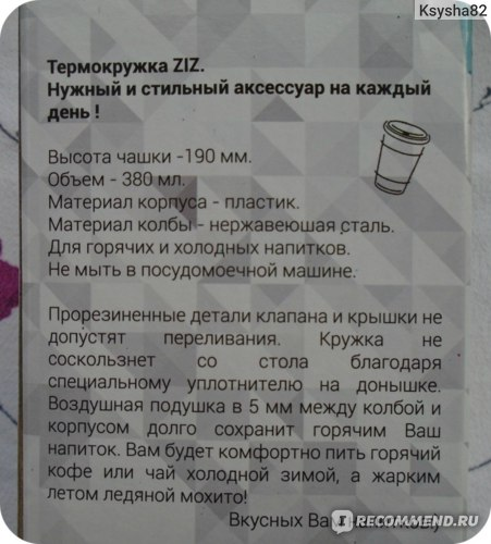 """Термокружка ZIZ """"Хороший день"""" (Код: 21023) фото"""