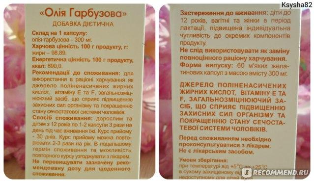 Диетическая добавка Эликсир Масло тыквенное в капсулах фото