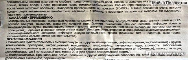 "Антибиотик РУП ""Белмедпрепараты"" Ампициллин фото"