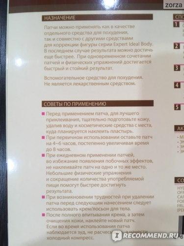 Faberlic Патч для похудения для талии и области живота фото
