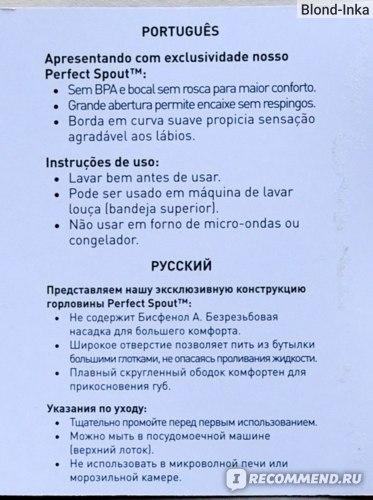 Инструкция к питьевой бутылке КОР Ван