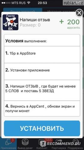 Пример платного приложения и оставления отзыва