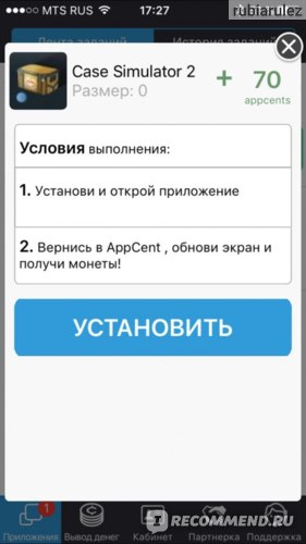 Пример бесплатного приложения