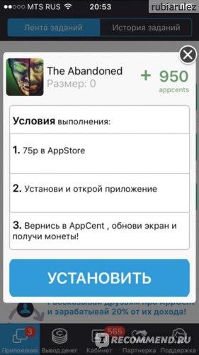 Пример платного приложения